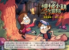 """Gravity Falls"" - Taiwanese Movie Poster (xs thumbnail)"