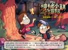 """Gravity Falls"" - Taiwanese Movie Poster (xs thumbnail)"