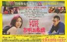 Chi ming yu chun giu - Hong Kong Movie Poster (xs thumbnail)