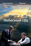 Nebesnyy sud - Russian DVD cover (xs thumbnail)
