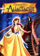 Anastasia - Bulgarian DVD movie cover (xs thumbnail)