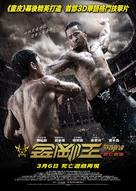 The Wrath of Vajra - Hong Kong Movie Poster (xs thumbnail)