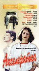 Akseleratka - Russian Movie Cover (xs thumbnail)