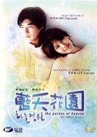 Haneul jeongwon - Hong Kong poster (xs thumbnail)