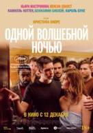 Chambre 212 - Russian Movie Poster (xs thumbnail)