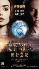 The Mortal Instruments: City of Bones - Hong Kong Movie Poster (xs thumbnail)