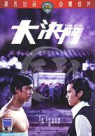 Da jue dou - Hong Kong DVD cover (xs thumbnail)