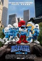 The Smurfs - Hong Kong Movie Poster (xs thumbnail)