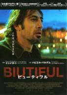 Biutiful - Japanese Movie Poster (xs thumbnail)