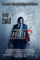 John Wick: Chapter Two - Thai Movie Poster (xs thumbnail)