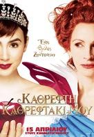 Mirror Mirror - Greek Movie Poster (xs thumbnail)