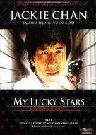 My Lucky Stars - Danish DVD cover (xs thumbnail)