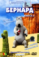 """Bernard"" - Russian DVD movie cover (xs thumbnail)"