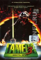 Gamera 3: Iris kakusei - Russian DVD cover (xs thumbnail)