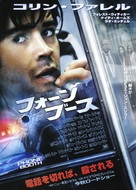 Phone Booth - Japanese Movie Poster (xs thumbnail)