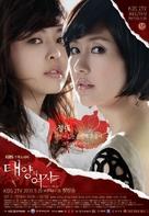 """Women of the Sun"" - South Korean Movie Poster (xs thumbnail)"