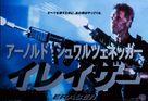 Eraser - Japanese Movie Poster (xs thumbnail)