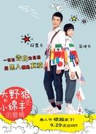 Nan fang xiao yang mu chang - Chinese Movie Poster (xs thumbnail)
