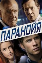 Paranoia - Russian Movie Cover (xs thumbnail)
