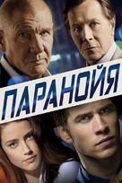 Paranoia - Russian Movie Cover (xs thumbnail)