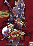 Street Fighter II Movie - French Movie Cover (xs thumbnail)