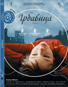 Grbavica - Russian DVD cover (xs thumbnail)