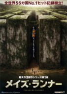 The Maze Runner - Japanese Movie Poster (xs thumbnail)