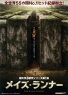 The Maze Runner - Japanese Movie Poster (xs thumbnail)