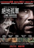 Lone Survivor - Hong Kong Movie Poster (xs thumbnail)