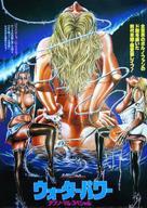Water Power - Japanese Movie Poster (xs thumbnail)