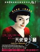 Le fabuleux destin d'Amélie Poulain - Hong Kong Movie Poster (xs thumbnail)