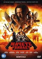 Machete Kills - Russian DVD movie cover (xs thumbnail)