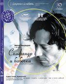 Le scaphandre et le papillon - Russian Movie Cover (xs thumbnail)