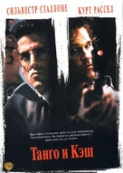 Tango And Cash - Russian DVD movie cover (xs thumbnail)