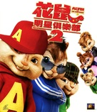 Alvin and the Chipmunks: The Squeakquel - Hong Kong Blu-Ray cover (xs thumbnail)