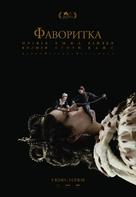 The Favourite - Ukrainian Movie Poster (xs thumbnail)