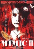 Mimic 2 - Japanese DVD cover (xs thumbnail)