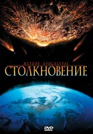 Meteor Apocalypse - Russian Movie Cover (xs thumbnail)