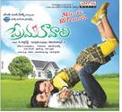 Prema Kavali - Indian Movie Poster (xs thumbnail)