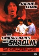 She hao ba bu - German Movie Cover (xs thumbnail)
