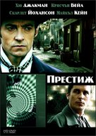 The Prestige - Bulgarian Movie Cover (xs thumbnail)