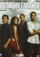 """Hawaii Five-0"" - Russian Movie Cover (xs thumbnail)"