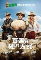 A Million Ways to Die in the West - Taiwanese Movie Poster (xs thumbnail)