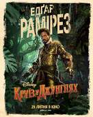 Jungle Cruise - Ukrainian Movie Poster (xs thumbnail)