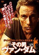 J.C.V.D. - Japanese Movie Cover (xs thumbnail)