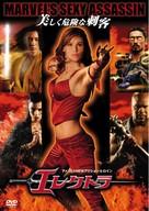 Elektra - Japanese DVD cover (xs thumbnail)