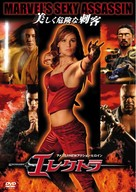 Elektra - Japanese DVD movie cover (xs thumbnail)