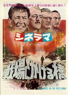 The Bridge on the River Kwai - Japanese Movie Poster (xs thumbnail)