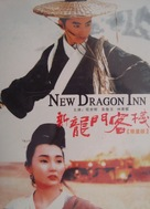 Dragon Inn - Chinese Movie Cover (xs thumbnail)