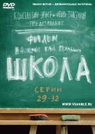 """Shkola"" - Russian DVD movie cover (xs thumbnail)"